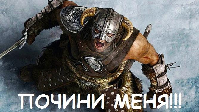 Решение багов в Skyrim